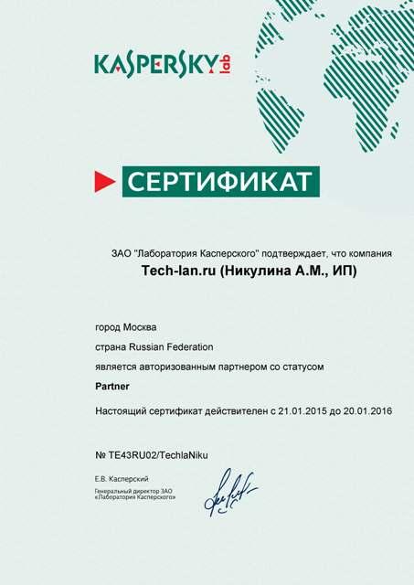 Авторизация Tech-lan.ru по продаже продукции лаборатории Касперского