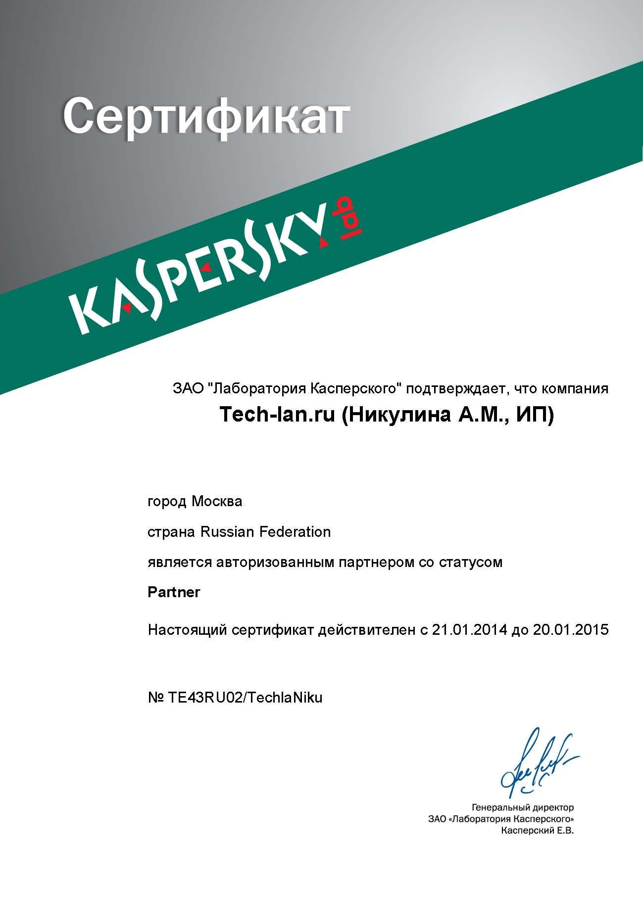 Авторизованный партнер Kaspersky