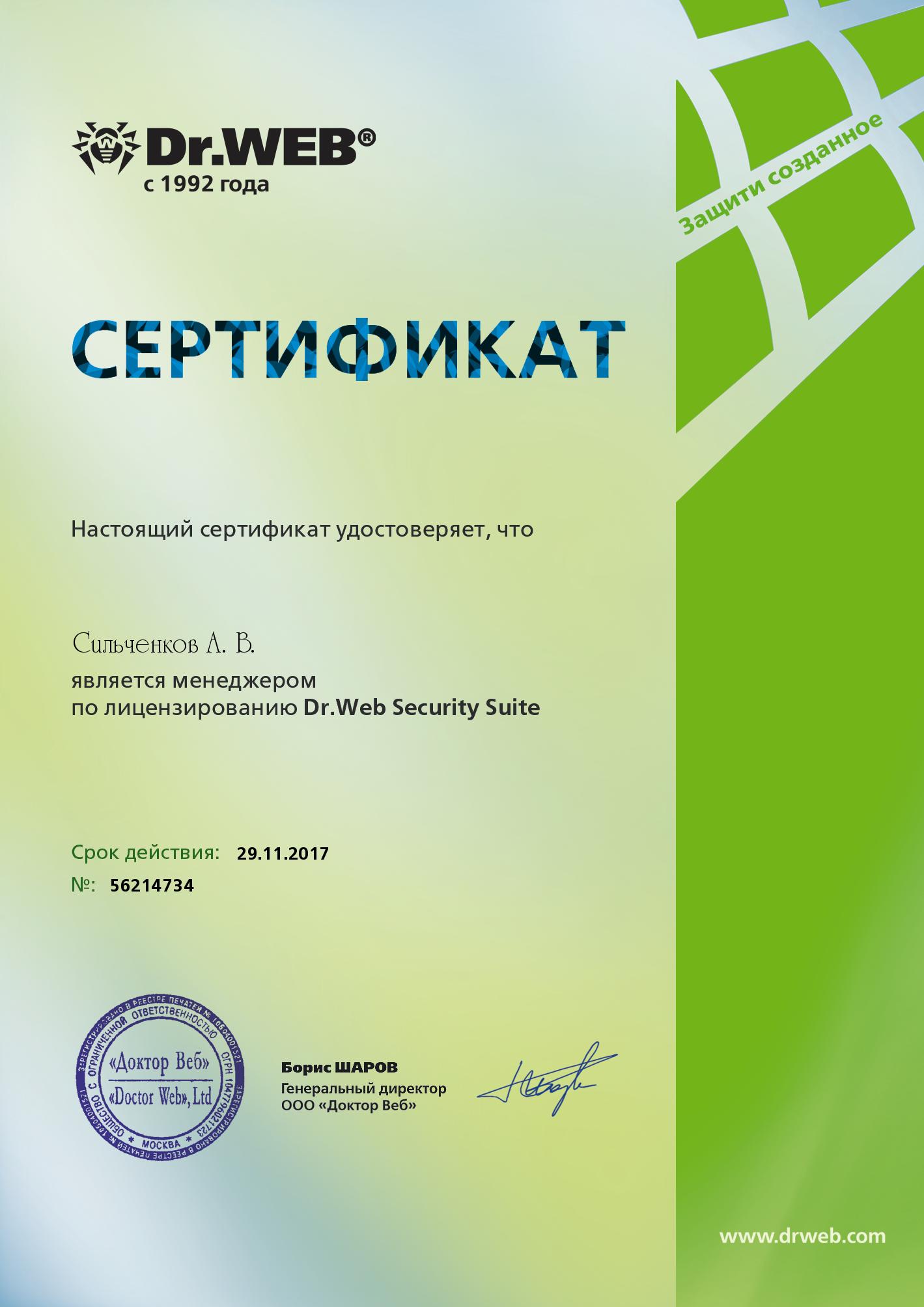 Сертифицированный, авторизованный продавец продукции ПО Dr.Web!